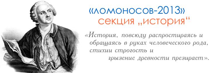 Ломоносов-2013