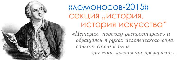 Ломоносов-2015
