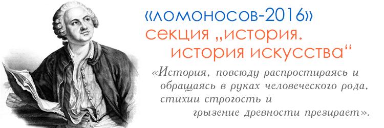 Ломоносов-2016