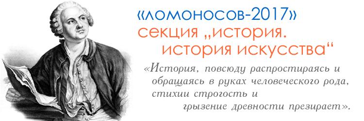 Ломоносов-2017