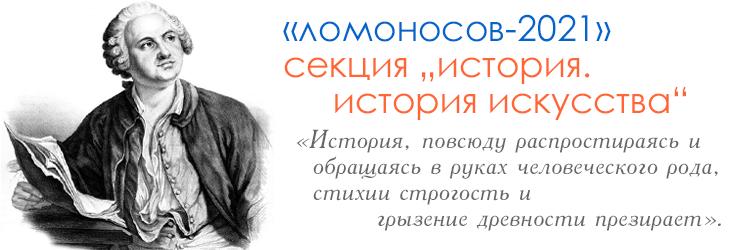 Ломоносов-2021